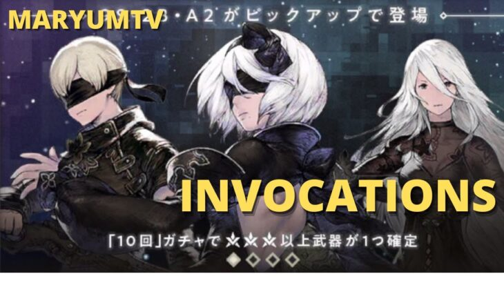 INVOCATION NIER RE[IN]CARNATION !  2B et A2 !! – Mobile – [FR]