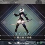 NieR: Re[in]carnation – 實機遊玩 – 至章節 6 為止全部抽抽 (2B、A2、9S 入手)