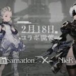 NieR: Re[in]carnation Android, ios Gameplay