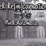 「NieR Re[in]carnation」❌ NieR:Automata コラボ play
