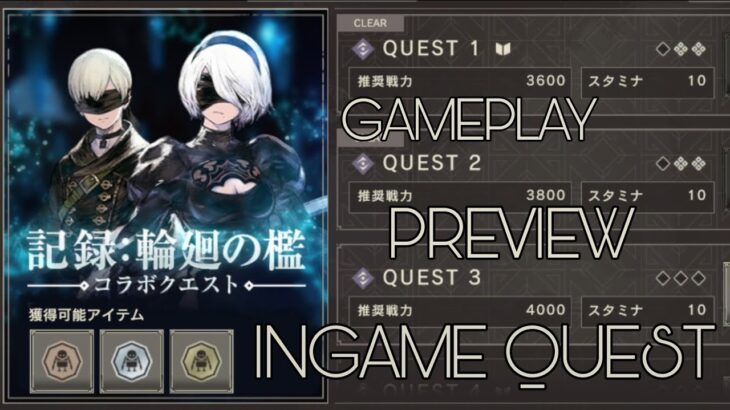 NieR Re[in]carnation Quest In-Game Battle Preview