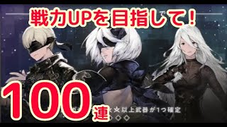 【NieR​ Re[in]carnation】戦力アップのためガチャしていきます!【NieR】