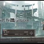 【NieR Re[in]carnation】霸王の記憶 10F簡單攻略