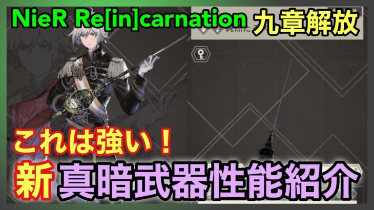 【NieR】九章解放!新真暗武器性能紹介【NieR Re[in]carnation】