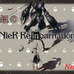 Nier Re[in]carnation 008 刻石の章