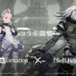 """[NieR: Re[in]carnation] NieR collaboration """"Cold Steel Coffin"""""""