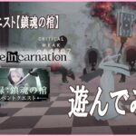 NieR Re[in]carnation #22【記録:鎮魂の棺】