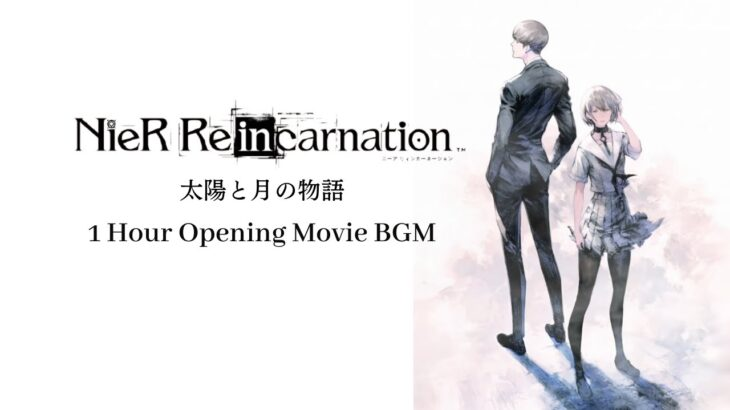 [1 Hour] NieR Re[in]carnation Opening Movie 2 OST [Piano Cover] ニーア リィンカーネーション 太陽と月の物語 作業用BGM